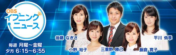 ニュース obs 5月28日(金) |